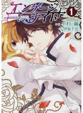 エンゲージナイト 1 (シルフコミックス)
