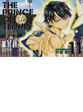 テニスの王子様 Season2−11 完全版 (愛蔵版コミックス)(愛蔵版コミックス)