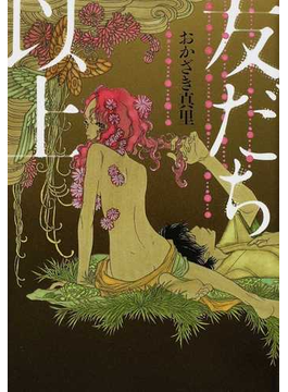 友だち以上 (愛蔵版コミックス)(愛蔵版コミックス)