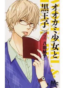 オオカミ少女と黒王子 2 (マーガレットコミックス)(マーガレットコミックス)