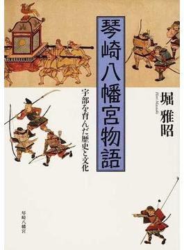 琴崎八幡宮物語 宇部を育んだ歴史と文化