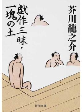 戯作三昧・一塊の土 改版(新潮文庫)