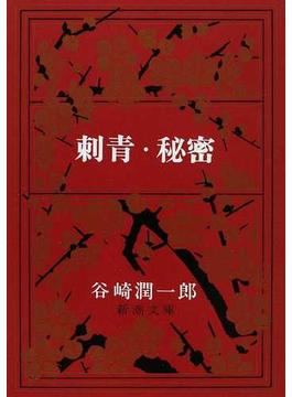刺青・秘密 改版(新潮文庫)