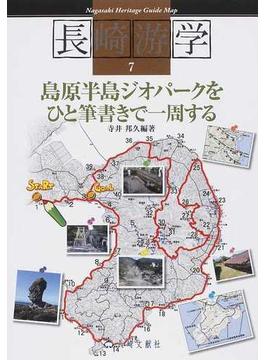 長崎游学 7 島原半島ジオパークをひと筆書きで一周する