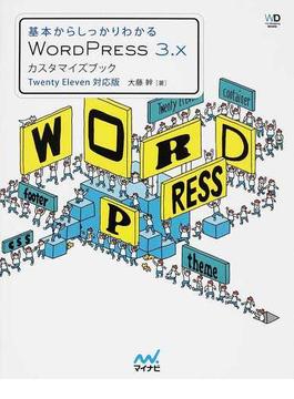 基本からしっかりわかるWORDPRESS 3.xカスタマイズブック