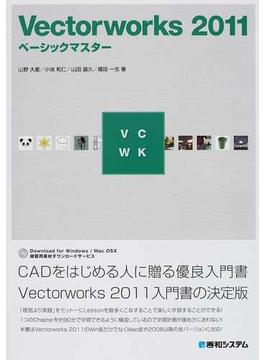 Vectorworks 2011ベーシックマスター