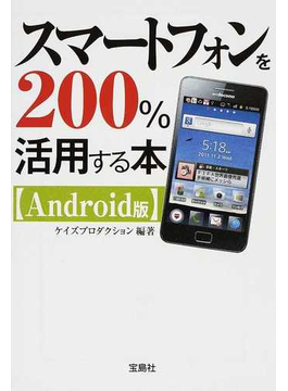 スマートフォンを200%活用する本 Android版(宝島SUGOI文庫)