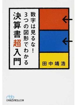 数字は見るな!3つの図形でわかる決算書超入門(日経ビジネス人文庫)