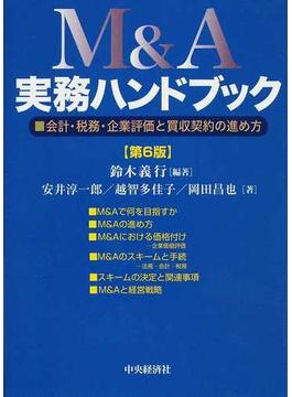 M&A実務ハンドブック 会計・税務・企業評価と買収契約の進め方 第6版