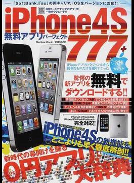 iPhone 4S無料アプリパーフェクト777+ 新時代の幕開けを飾る0円アプリ大辞典!!