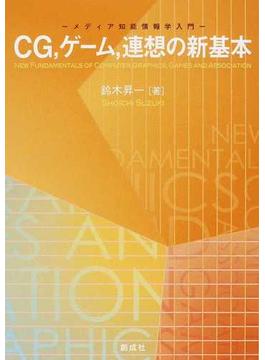 CG,ゲーム,連想の新基本 メディア知能情報学入門
