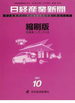 日経産業新聞縮刷版 2011年10月号