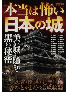 本当は怖い日本の城 美しき城に隠された黒い秘密