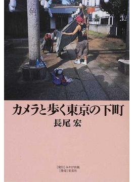 カメラと歩く東京の下町