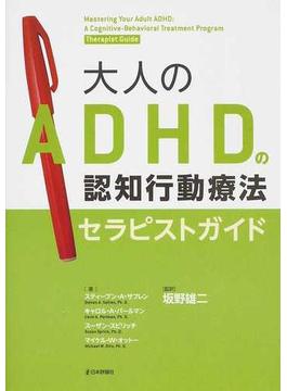 大人のADHDの認知行動療法 セラピストガイド