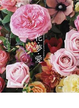 花・夢・愛 YASUKO MANAKO'S FLOWER LIFE