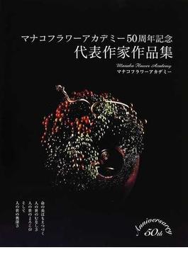 マナコフラワーアカデミー50周年記念代表作家作品集