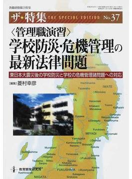 〈管理職演習〉学校防災・危機管理の最新法律問題 東日本大震災後の学校防災と学校の危機管理諸問題への対応