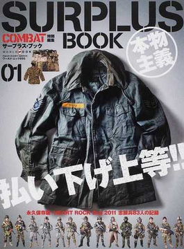 SURPLUS BOOK 01 特集/払い下げ上等!永久保存版HEART ROCK 2nd 2011志願兵83人の記録