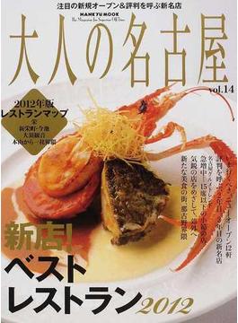 大人の名古屋 vol.14 特集 新店!ベストレストラン2012