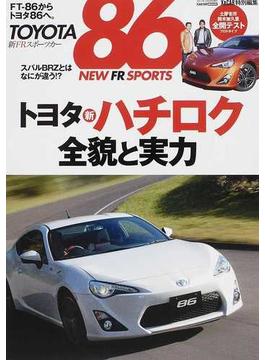 TOYOTA 86 NEW FR SPORTS トヨタ新ハチロク全貌と実力