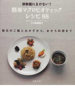 放射能にまけない!簡単マクロビオティックレシピ88 毎日のご飯とおかずから、おせち料理まで