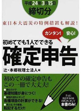初めてでも1人でできる確定申告 カンタン!安心! 平成24年3月15日締切分 東日本大震災の特例措置も解説!