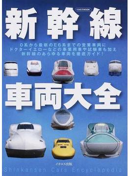 新幹線車両大全 0系から最新のE6系まで、新幹線車両を完全ガイド!