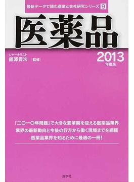 医薬品 2013年度版