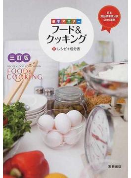 フード&クッキング 基本マスター レシピ+成分表 3訂版
