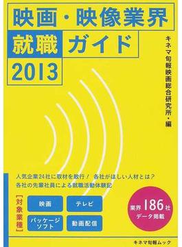 映画・映像業界就職ガイド 2013