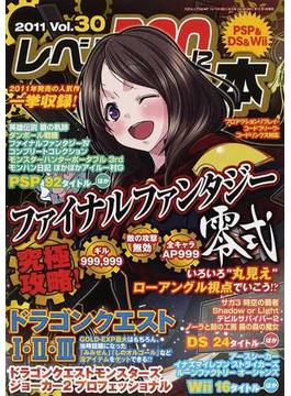 レベル100になる本 Vol.30PSP&DS&Wii 究極攻略!ファイナルファンタジー零式(三才ムック)