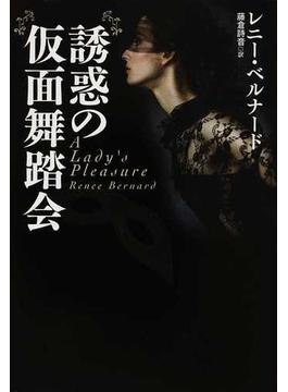 誘惑の仮面舞踏会(扶桑社ロマンス)