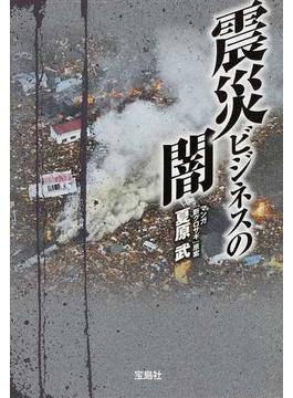 震災ビジネスの闇(宝島SUGOI文庫)