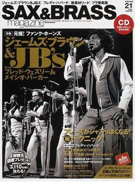 サックス&ブラス・マガジン volume.21(2012WINTER) ジェームズ・ブラウン&JBズ/フレディ・ハバード/新素材リード/プラ管楽器