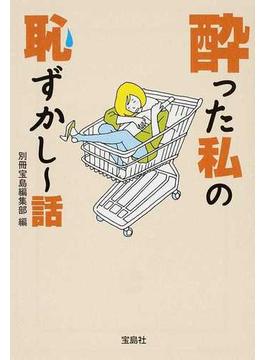 酔った私の恥ずかし〜話(宝島SUGOI文庫)