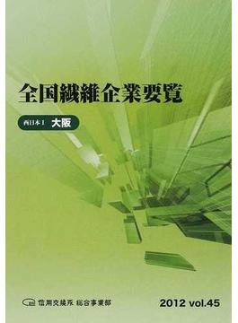 全国繊維企業要覧 vol.45(2012)西日本1 大阪