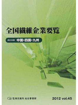 全国繊維企業要覧 vol.45(2012)西日本3 中国・四国・九州