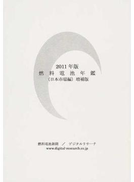 燃料電池年鑑 増補版 2011年版日本市場編