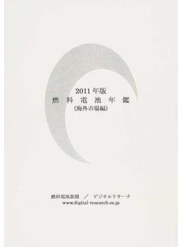 燃料電池年鑑 2011年版海外市場編
