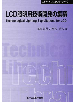 LCD照明用技術開発の集積 普及版