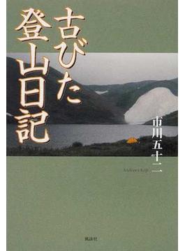 古びた登山日記