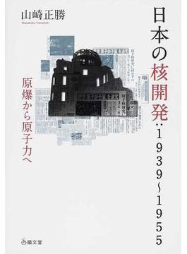 日本の核開発:1939〜1955 原爆から原子力へ