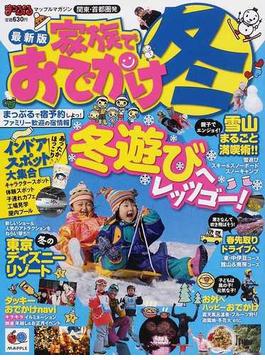 家族でおでかけ冬 関東・首都圏発 2012