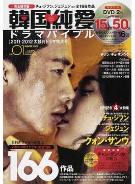 韓国純愛ドラマバイブル 完全保存版 VOL.01(2012WINTER) 2011−2012太鼓判ドラマ特大号