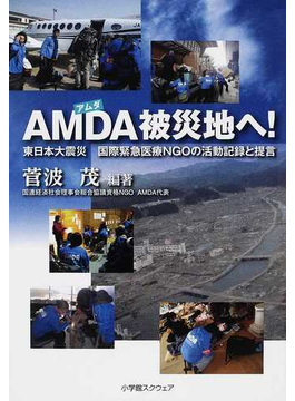 AMDA被災地へ! 東日本大震災国際緊急医療NGOの活動記録と提言