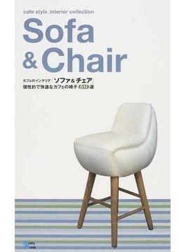 カフェのインテリア「ソファ&チェア」 個性的で快適なカフェの椅子511選