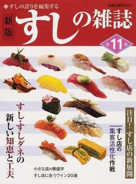 すしの雑誌 新版 第11集 すし・すしダネの新しい知恵と工夫