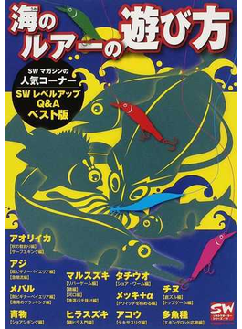 海のルアーの遊び方 SWマガジンの人気コーナーSWレベルアップQ&Aベスト版 Vol.1