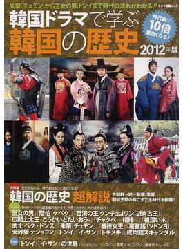韓国ドラマで学ぶ韓国の歴史 2012年版 大特集韓国の歴史超解説